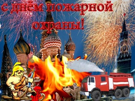 Открытки на День пожарной охраны - Поздравления к  праздникам поздравительные картинки