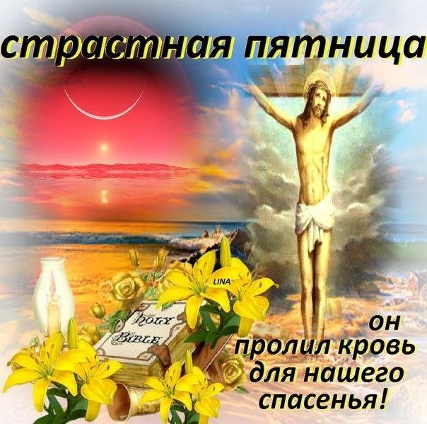 С Великой Страстной Пятницей - Религиозные праздники поздравительные картинки