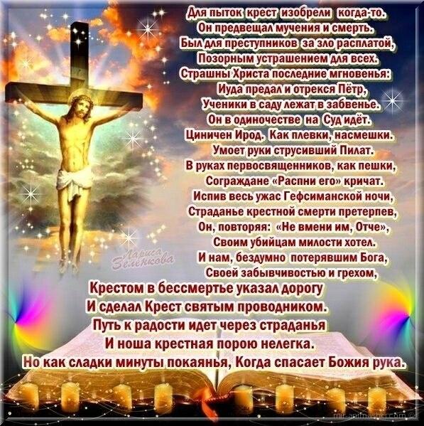 Страстная Пятница картинка со стихами - Религиозные праздники поздравительные картинки