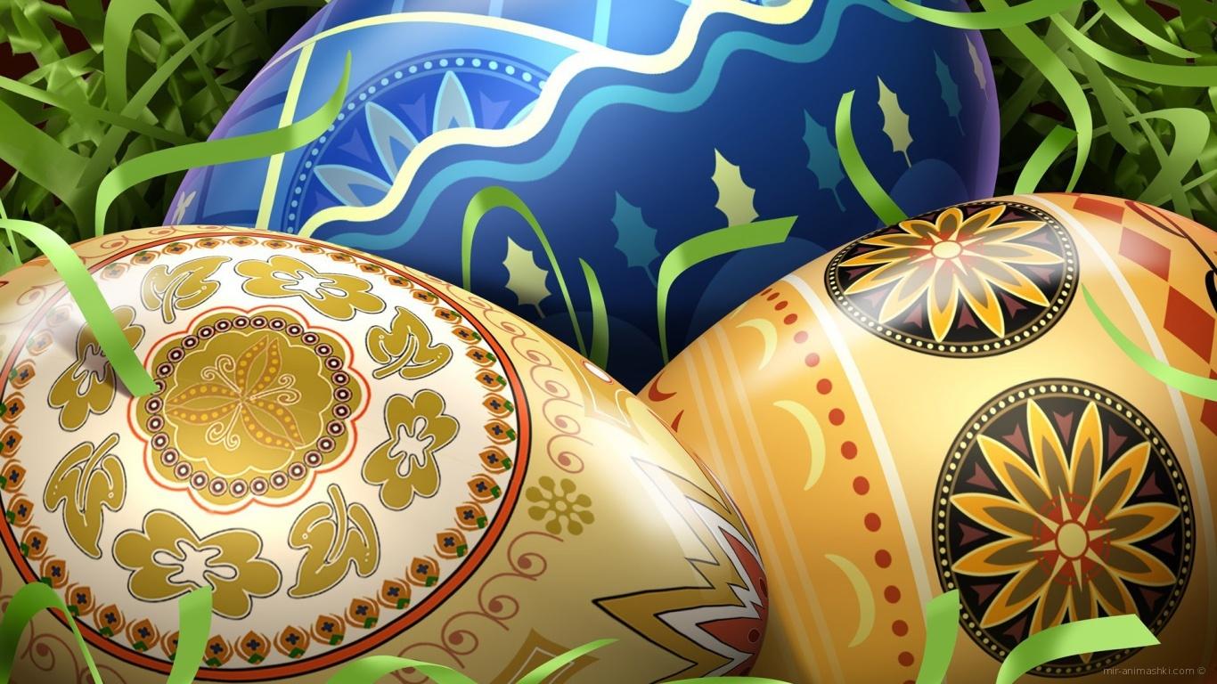 Уникальный узор на яйцах на Пасху - C Пасхой поздравительные картинки