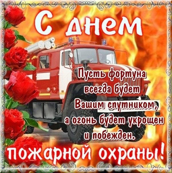 Поздравления с днем пожарного