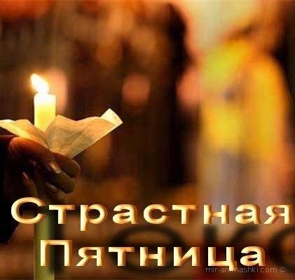 Со страстной пятницей поздравления - Религиозные праздники поздравительные картинки
