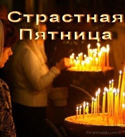 Красивая картинка Страстная Пятница - Религиозные праздники поздравительные картинки
