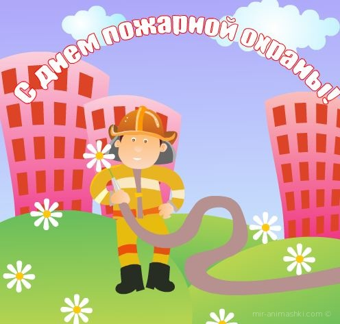 День пожарной охраны картинки - Профессиональные праздники поздравительные картинки