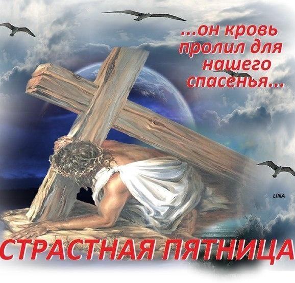 Страстная Пятница картинка - Религиозные праздники поздравительные картинки
