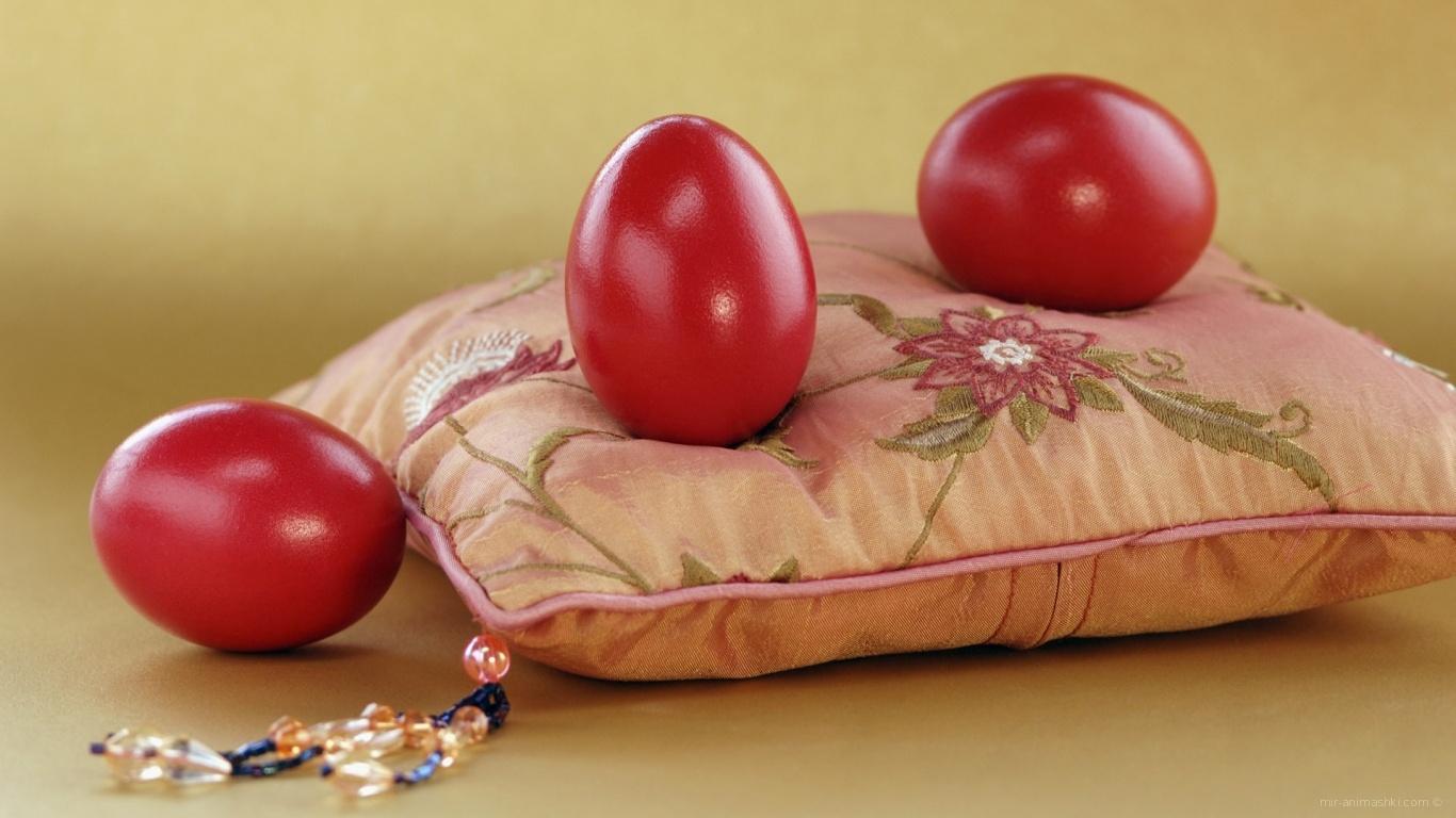 Красные пасхальные яички - C Пасхой поздравительные картинки