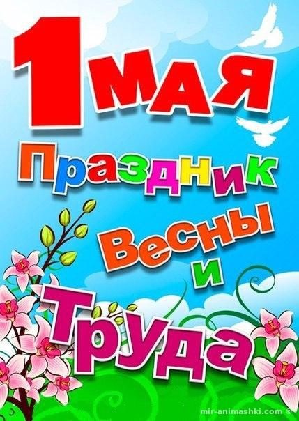Да здравствует 1 мая! - Поздравления с 1 мая поздравительные картинки