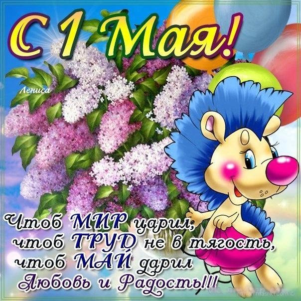 Поздравляем с праздником 1 мая! - Поздравления с 1 мая поздравительные картинки