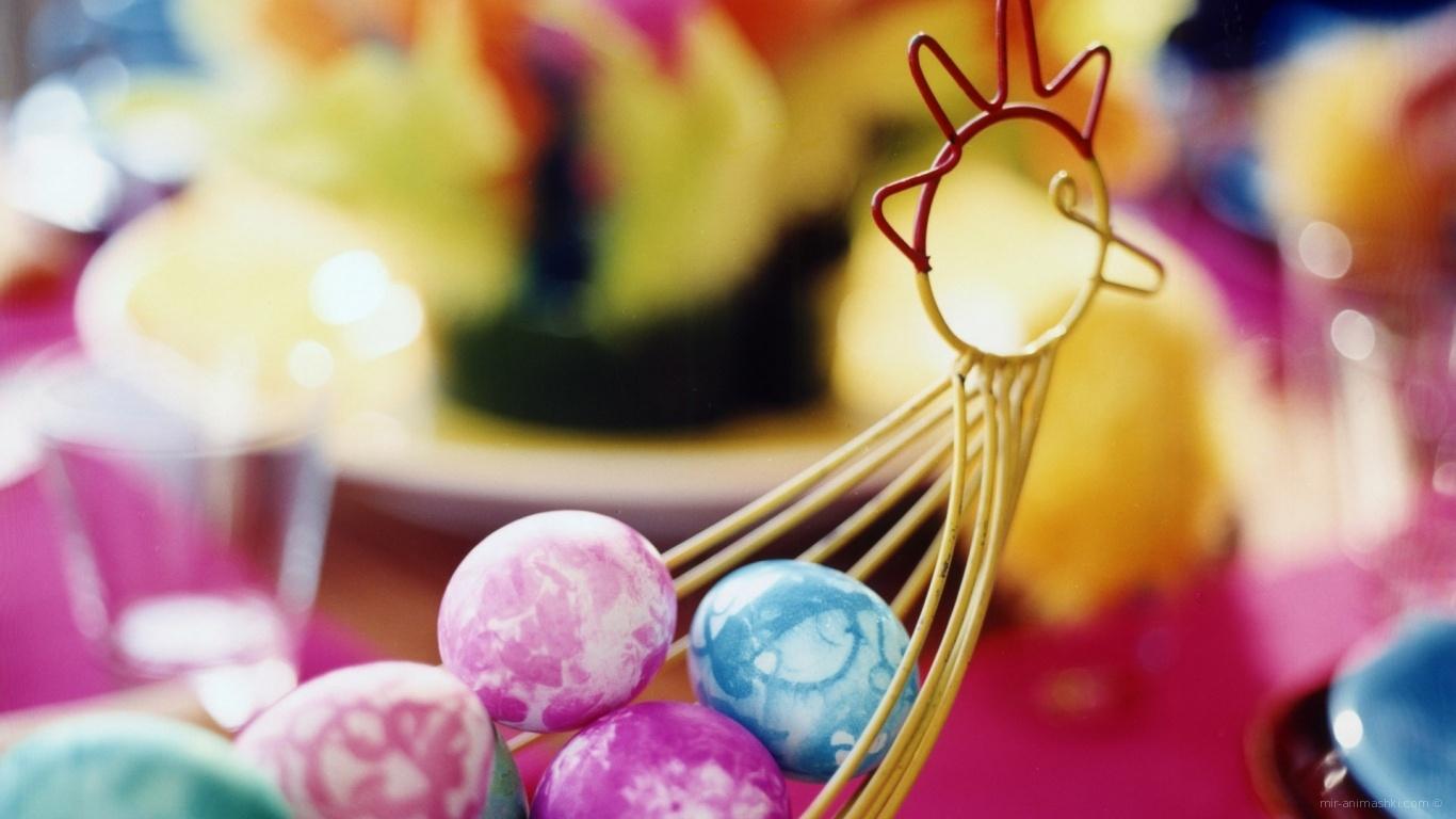 Пасхальный праздник - C Пасхой поздравительные картинки