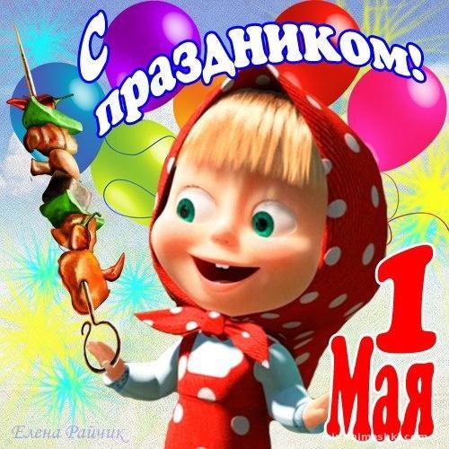С праздником 1 мая! - Поздравления с 1 мая поздравительные картинки