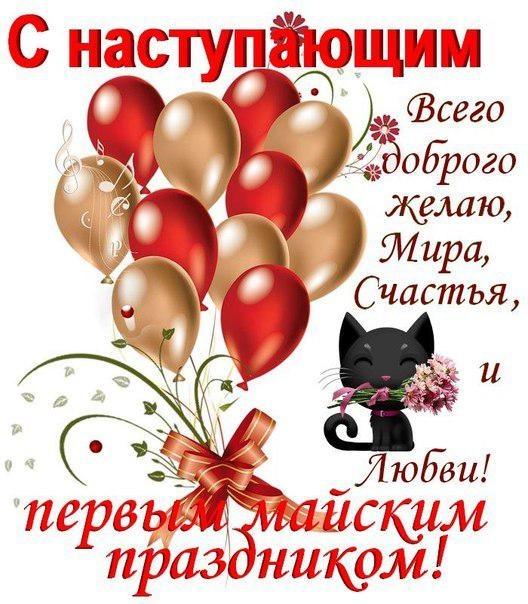 С наступающим 1 мая открытки, поздравление днем рождения