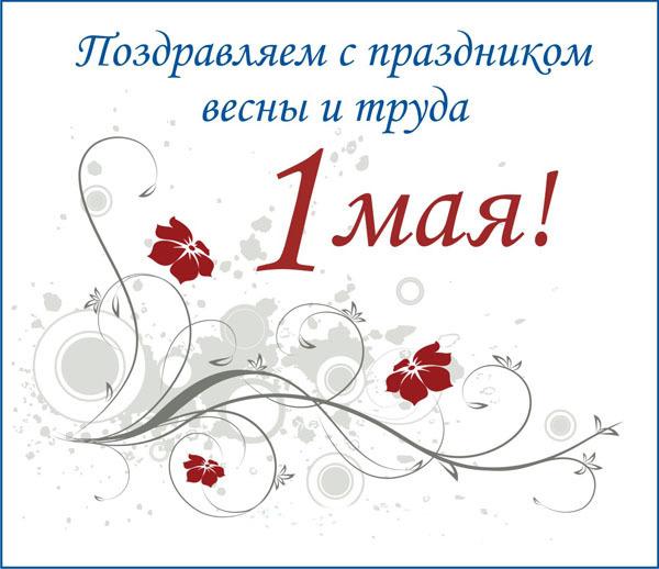 Открытка на Первомай - Поздравления с 1 мая поздравительные картинки