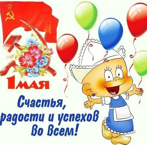 С праздником Труда 1 мая! - Поздравления с 1 мая поздравительные картинки