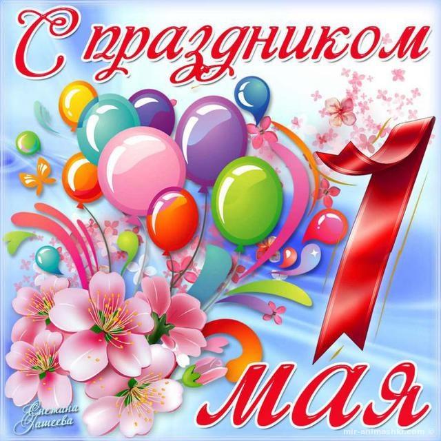 1 мая - праздник весны и труда - Поздравления с 1 мая поздравительные картинки