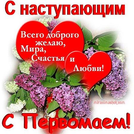 С наступающим 1 мая! С Первомаем! - Поздравления с 1 мая поздравительные картинки