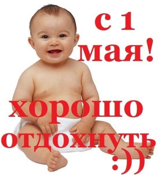 Примите поздравления с праздником 1 мая! - Поздравления с 1 мая поздравительные картинки