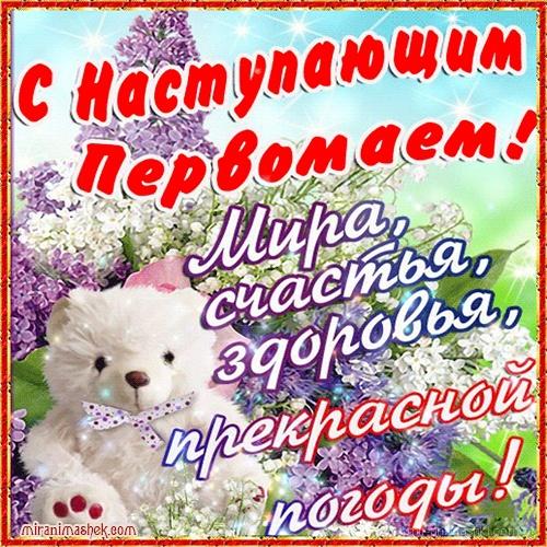 Картинка открытка к наступающему 1 мая - Поздравления с 1 мая поздравительные картинки