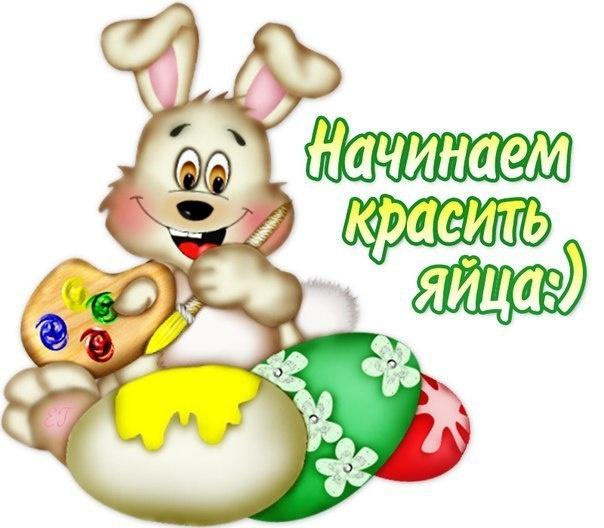 Начинаем красить яйца - C Пасхой поздравительные картинки
