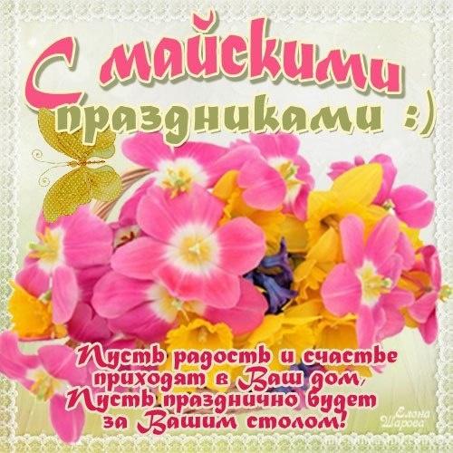 Классическая поздравительная картинка с 1 мая - Поздравления с 1 мая поздравительные картинки