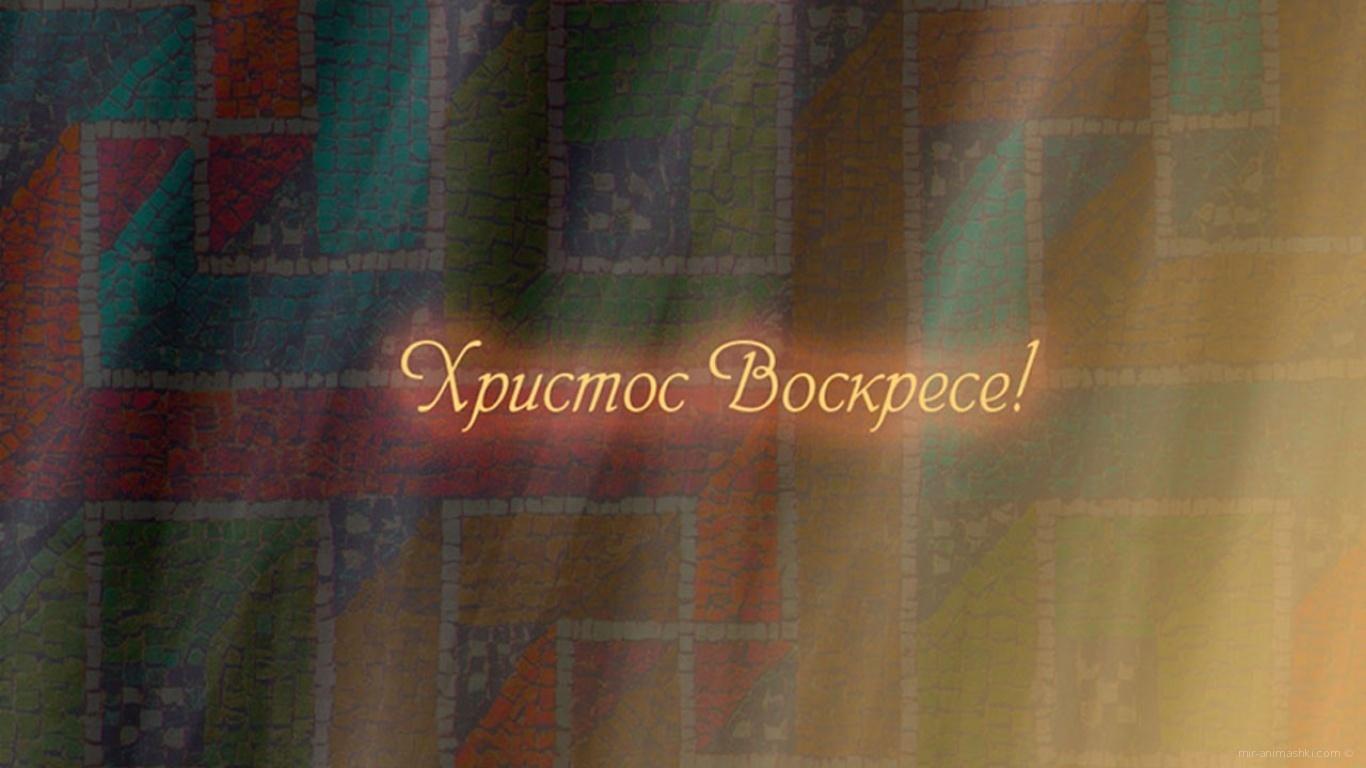 Христианский праздник Пасхи - C Пасхой поздравительные картинки