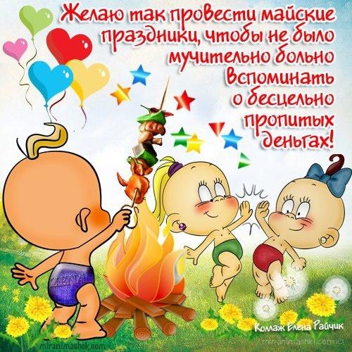 Пожелания на 1 мая - Поздравления с 1 мая поздравительные картинки