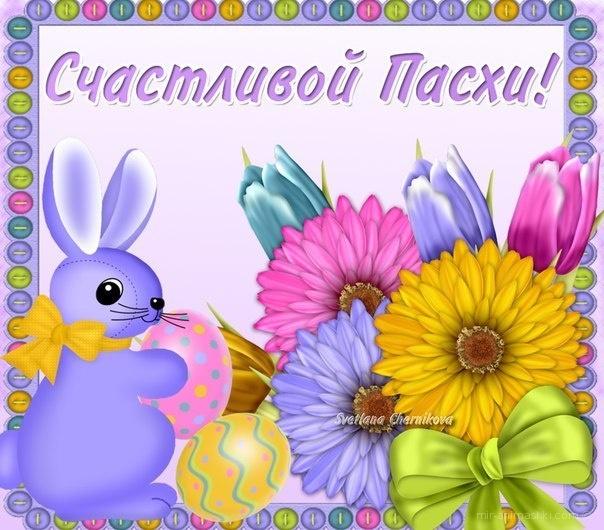 Счастливой пасхи - C Пасхой поздравительные картинки