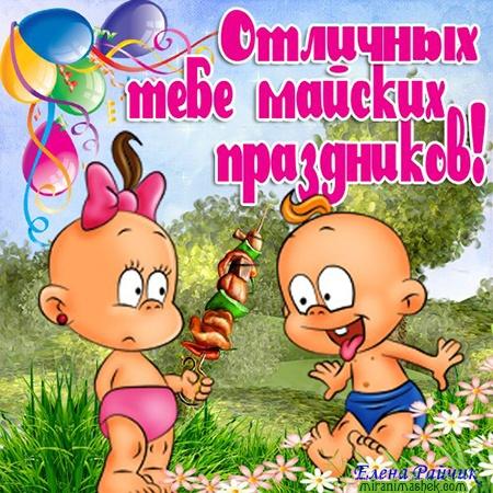 Отличных тебе майских праздников! - Поздравления с 1 мая поздравительные картинки
