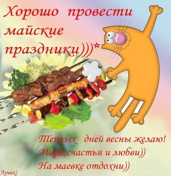 Поздравления с 1 мая открытка прикольная