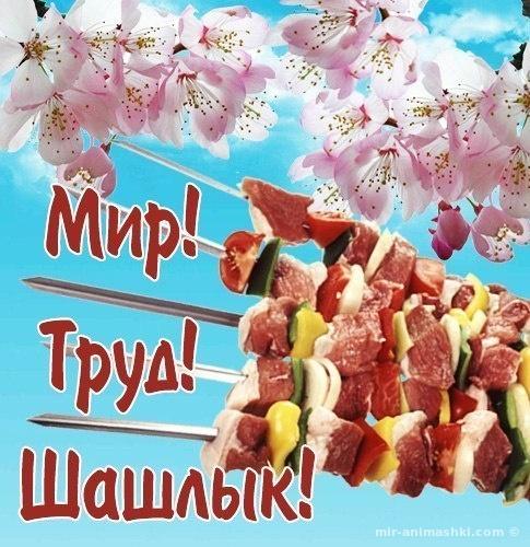 1 мая. С праздником! - Поздравления с 1 мая поздравительные картинки