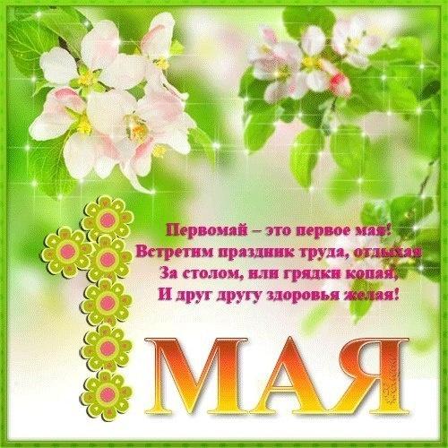 Мир, труд, май. С праздником! - Поздравления с 1 мая поздравительные картинки