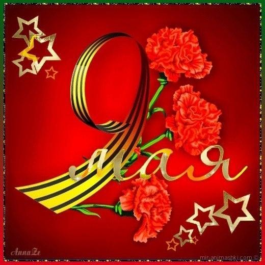 Картинка с цветами на 9 мая - С Днём Победы 9 мая поздравительные картинки