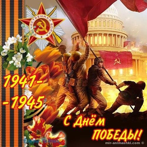 Красивая картинка с 9 Мая - С Днём Победы 9 мая поздравительные картинки