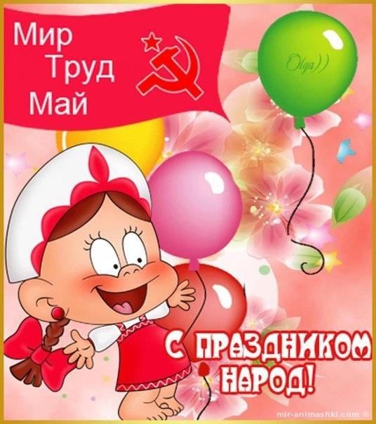 С первомаем - Поздравления с 1 мая поздравительные картинки