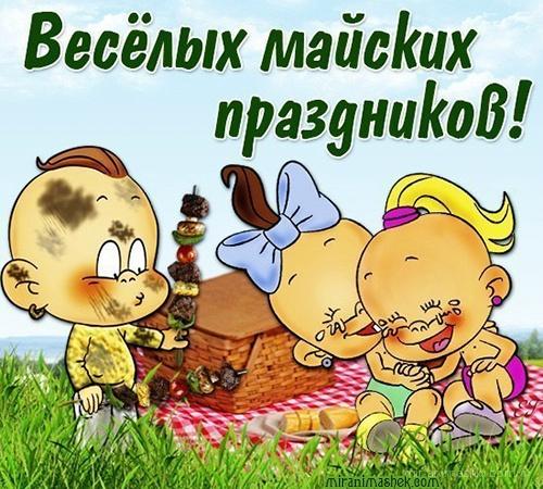 Весёлых майских праздников - Поздравления с 1 мая поздравительные картинки