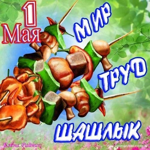 Поздравительная открытка с 1 мая - Поздравления с 1 мая поздравительные картинки