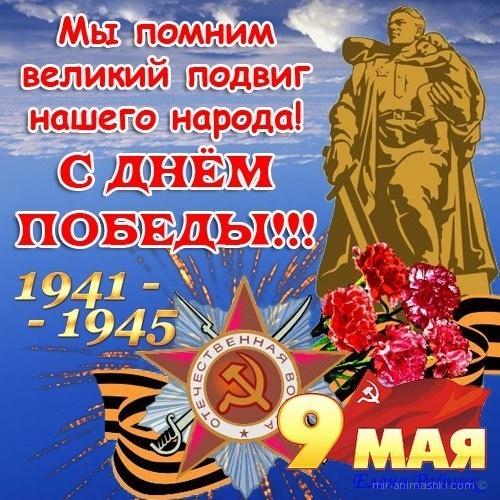Картинки к 9 Мая 1941-1945 год - С Днём Победы 9 мая поздравительные картинки