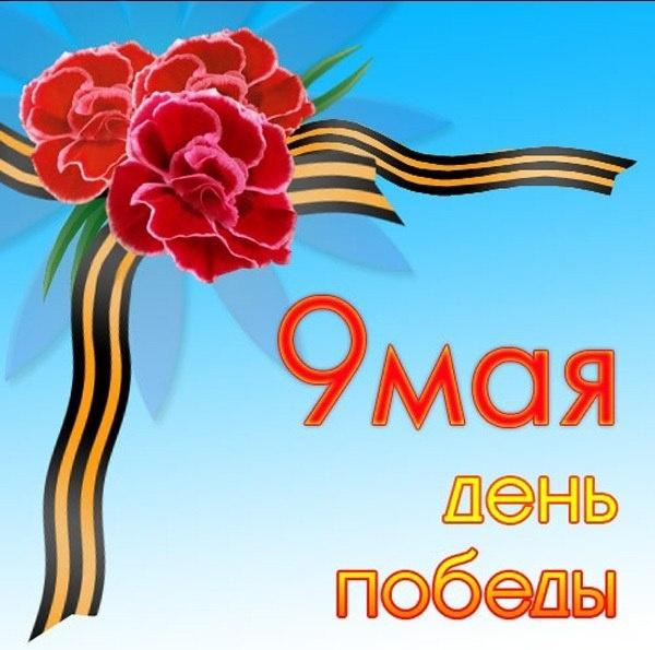 9 мая день победы - С Днём Победы 9 мая поздравительные картинки