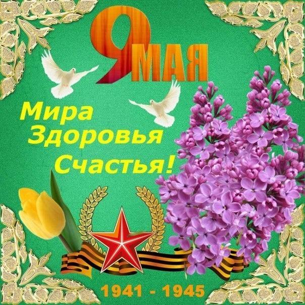 9 Мая с праздником Великой Победы - С Днём Победы 9 мая поздравительные картинки
