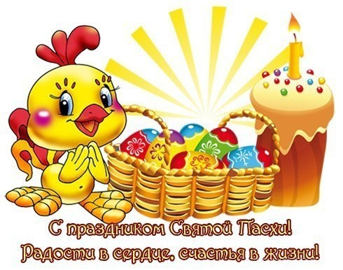 С праздником святой Пасхи - C Пасхой поздравительные картинки