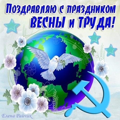 Поздравляю с праздником весна и труда - Поздравления с 1 мая поздравительные картинки