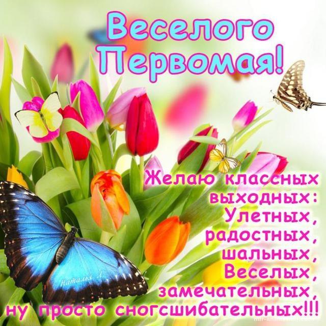 Пожелания на картинке  с 1 мая - Поздравления с 1 мая поздравительные картинки