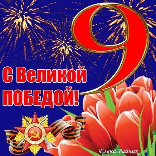 С великой победой - С Днём Победы 9 мая поздравительные картинки