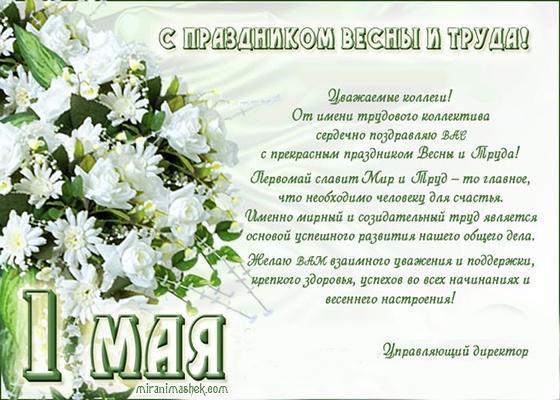 Открытка на 1 мая коллективу на работе - Поздравления с 1 мая поздравительные картинки