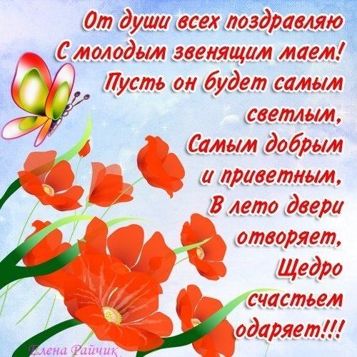 От души поздравления с 1 мая - Поздравления с 1 мая поздравительные картинки