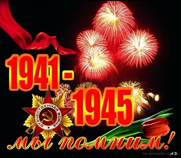 С Днем великой победы 1941-1945 - С Днём Победы 9 мая поздравительные картинки