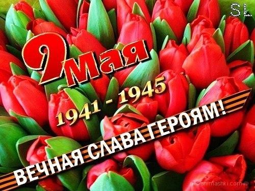 9 мая 1941 - 1945 вечная слава героям - С Днём Победы 9 мая поздравительные картинки