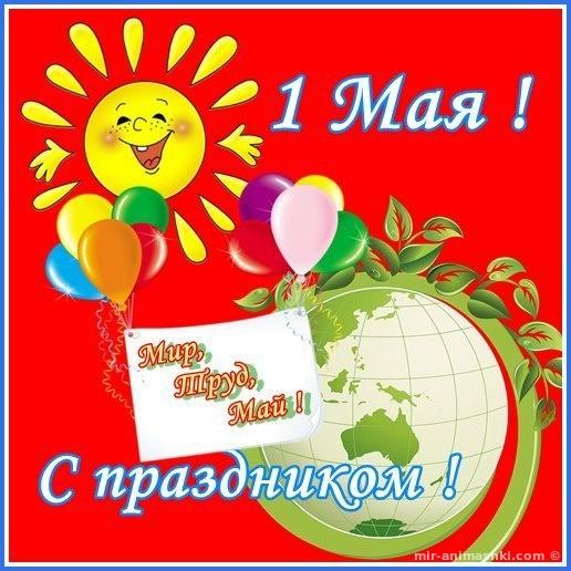 Поздравительная открытка на 1 мая - Поздравления с 1 мая поздравительные картинки