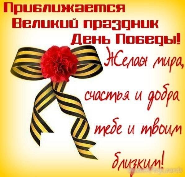 Приближается Великий праздник День Победы! - С Днём Победы 9 мая поздравительные картинки