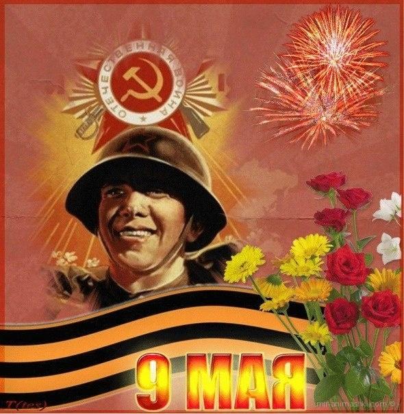 Картинка на 9 мая - С Днём Победы 9 мая поздравительные картинки