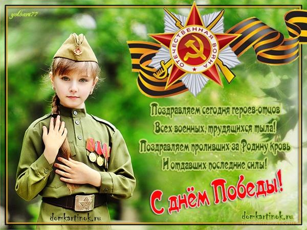 Красивая открытка на 9 мая день Победы и стихи - С Днём Победы 9 мая поздравительные картинки